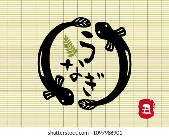 "Japanese culture to eat eel on the midsummer day of the ox. vector poster.  /It is written as ""eel"" ""ox"" in Japanese."