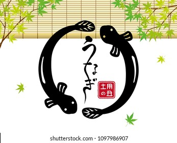 "Japanese culture to eat eel on the midsummer day of the ox. vector poster.  /It is written as ""midsummer day of the ox"" ""eel"" in Japanese."
