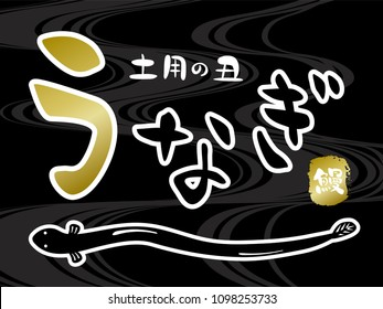"""Japanese culture to eat eel on the midsummer day of the ox. vector poster.  /It is written as """"eel"""" """"midsummer day of the ox"""" in Japanese."""