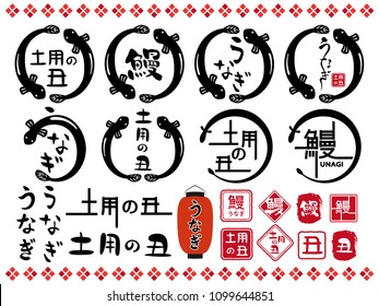 "Japanese culture to eat eel on the midsummer day of the ox. vector logo set. /It is written as ""eel"" ""midsummer day of the ox"" ""ox"" in Japanese."