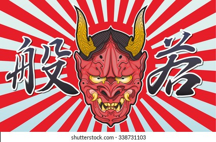 "japanese demon mask with kanji symbols meaning ""Hannya"" (proper name of that character)"