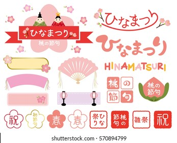 "Japanese doll festival logo set. /It is written in Japanese as ""doll festival"", ""peach festival"", ""spring"", and ""congratulation""."
