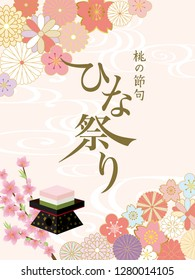 "Japanese doll festival vector card. /It is written in Japanese as ""doll festival"" and ""peach festival""."