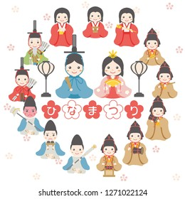 "Japanese doll festival vector illustration. /It is written in Japanese as ""doll festival"""