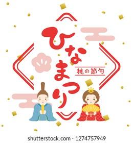 "Japanese doll festival vector logo. /It is written in Japanese as ""doll festival"" ""peach festival""."