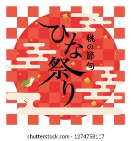 "Japanese doll festival vector poster. /It is written in Japanese as ""doll festival"" ""peach festival""."
