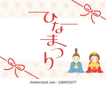 "Japanese doll festival vector poster template. /It is written in Japanese as ""doll festival""."