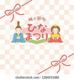 "Japanese doll festival vector poster template. /It is written in Japanese as ""doll festival"" ""peach festival""."