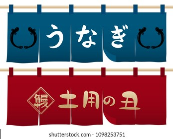 "Japanese eel restaurant curtain set. /It is written as ""eel"" ""midsummer day of the ox"" in Japanese."