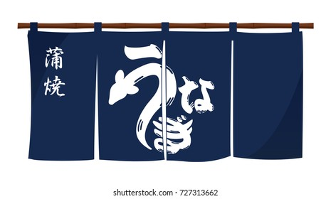 Japanese eel restaurant traditional entrance curtain (original design). Unagi (means eel)