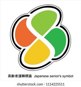 Japanese elder /senior driver symobol ,car sticker