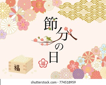 """Japanese event on the day before the beginning of spring./""""The day before the beginning of spring"""" and """"happy"""" are written in Japanese."""