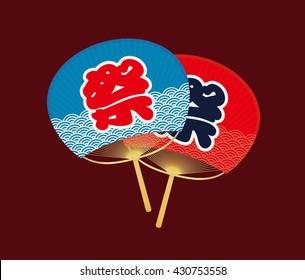Japanese fan (festival)