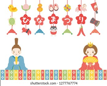 "Japanese Doll's Festival vector card. /It is written in Japanese as ""doll festival""."