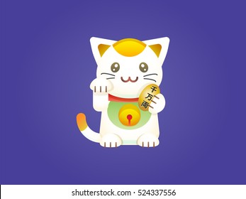 Japanese figurine of lucky cat or Maneki-neko of purple background