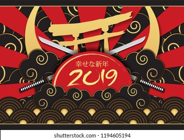japanese gold pattern design vector EPS10 [Translation of japanese Language -  Happy New Year 2019]