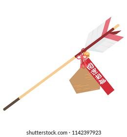 """Japanese golden arrow named """"hamaya"""" japanese trancelation:pray for better fortune"""