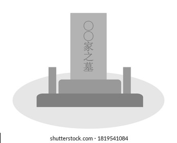 """Japanese grave. This grave is written in Japanese as """"family grave"""". Vector material."""