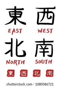 Japanese hieroglyphs and stamps(in japanese-hanko) vector set. Japan kanji calligraphy sign and their translation. 4 side of the world on chinese writing - east, west, north, south