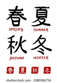 Japanese hieroglyphs and stamps(in japanese-hanko) vector set. Japan kanji calligraphy sign and their translation. 4 season on chinese writing - spring, summer, autumn, winter