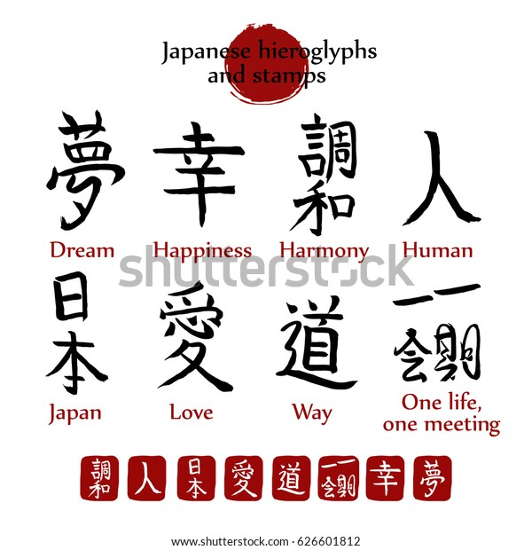Japanese Hieroglyphs Stampsin Japanesehanko Vector Set Stock