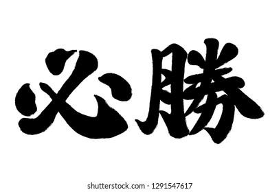 "Japanese Kanji brush calligraphy ""Hissho"", vector illustration. Text translation: ""Prayer for victory""."
