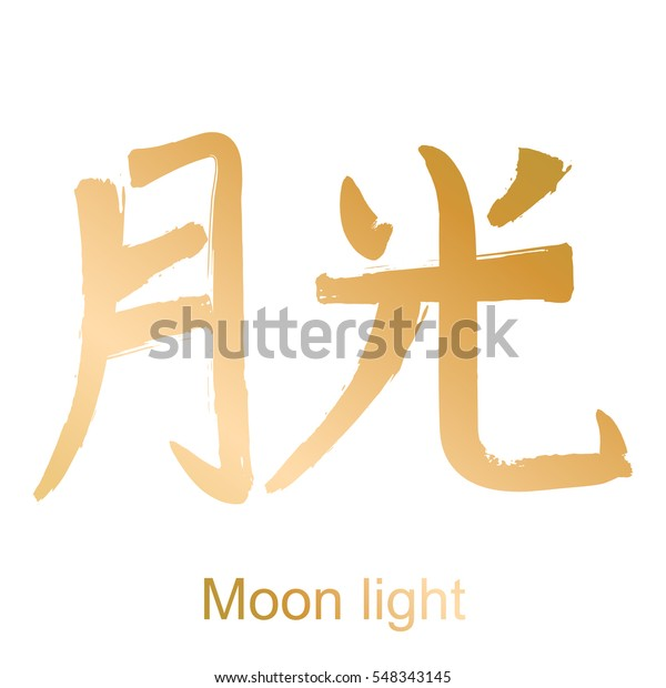 Japanese Kanji Calligraphic Word Translated Moon Stock Vector Royalty Free 548343145
