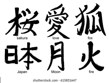 Japanese kanji calligraphic words translated as sakura, love, fox, Japan, moon, fire. Traditional asian design drawn with dry brush