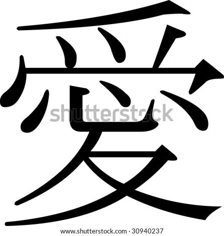 Japanese Kanji Character Love Stock Vector Royalty Free 30940237