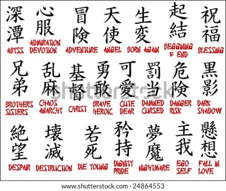 Japanese Kanji Chinese Symbols Part 2 Stock Vector Royalty Free