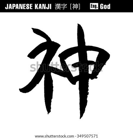 Japanese Kanji God Stock Vector Royalty Free 349507571 Shutterstock