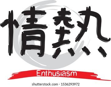 "Japanese kanji ""jounetsu"" (meaning: Enthusiasm)"