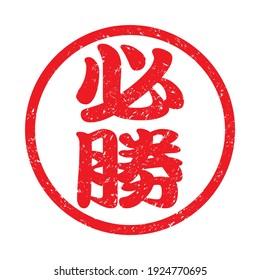 Japanese kanji rubber stamp.  translation: Hissho (Certain victory )
