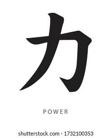 Japanese kanji sign for power, force or strength chikara, vector illustration symbol