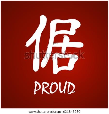 Japanese Kanji Symbol Proud Stock Vector Royalty Free 631843250