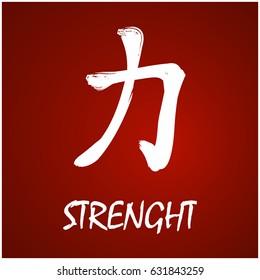 Japanese Kanji - Symbol of - Strength