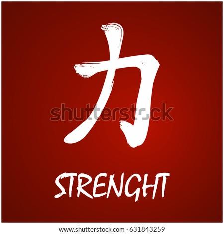 Japanese Kanji Symbol Strength Stock Vector Royalty Free 631843259