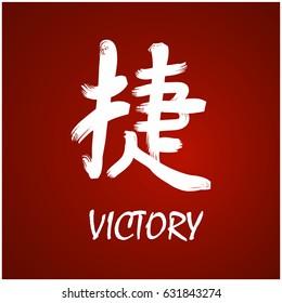 Japanese Kanji - Symbol of - Victory