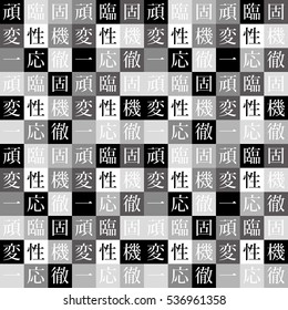 japanese kanji tile, mind of flexible response, grayscale - Geometric seamless pattern