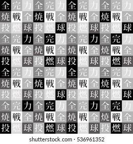 japanese kanji tile,spirit of sports(do my best), grayscale - Geometric seamless pattern