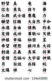 Japanese Kanji vol.2 / serif font