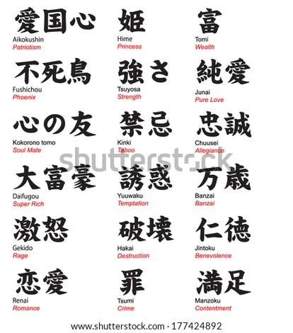 Japanese Kanji Vol 7 Stock Vector Royalty Free 177424892