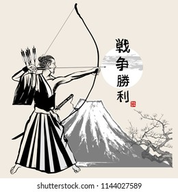 Japanese Kyudo archer on Fuji landscape - vector illustration - meaning of the black japanese characters :  WAR, VICTORY - Meaning of the characters in the red stamp : BEAUTY, LOVE, HARMONIE