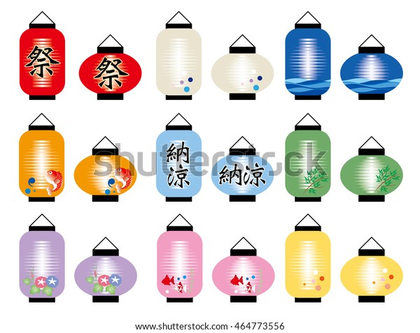 Japanese Lantern Set About Word Redlantern Stock Vector Royalty Free 464773556