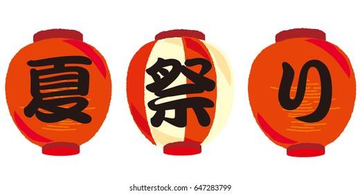 "Japanese lantern vector Illustration/ Japanese translation is ""Summer festival"""
