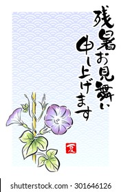 """Japanese Late-summer greeting card of morning glory -  """"Late-summer greeting"""""""