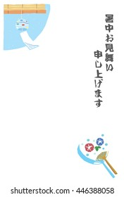 """Japanese Late-summer greeting card of Wind bell- """"Late-summer greeting""""?�"""