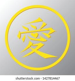 Japanese Love Kanji Symbol. Gold Symbol.