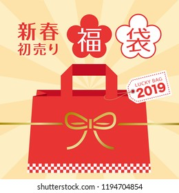"Japanese lucky bag in 2019 vector illustration. ""New year sale"" and ""Lucky bag"" are written in Japanese."
