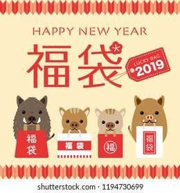 "Japanese lucky bag in 2019 vector illustration. ""Lucky bag"" are written in Japanese."